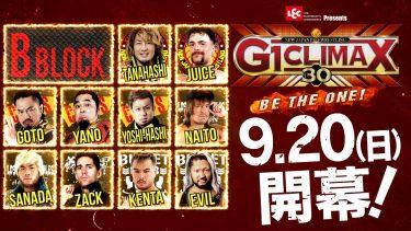 Résultats NJPW G1 Climax 30 (Nuit 2): Tetsuya Naito contre Hiroshi Tanahashi