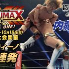 Résultats NJPW G1 Climax 30 (Nuit 6): Tetsuya Naito contre Hirooki Goto, EVIL contre Toru Yano